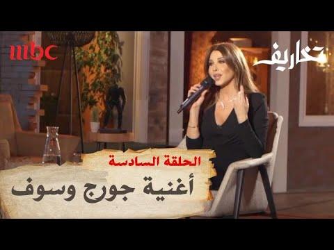 شاهد: نانسي عجرم تغني لجورج وسوف