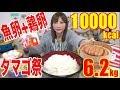 Mukbang   Fukuoka The Best Dream  Pollock Roe  Egg Etc Over Rice  10000kcal 5 2kg Use C