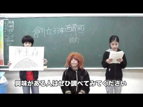 西原東小学校生徒による西原町紹介3