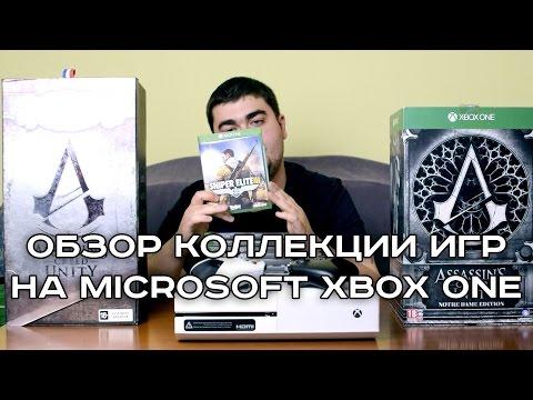 Обзор коллекции игр на Microsoft XBOX One. 2016