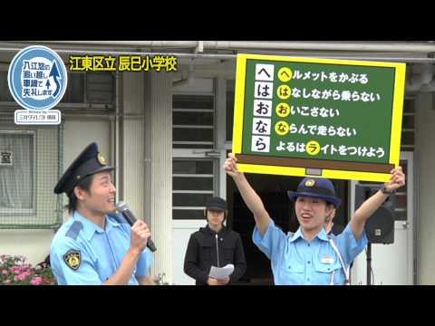 ムジコロジーレポート江東区立辰巳小学校