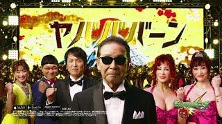 タモリを中心に豪華キャストでヤバババーン・ジャパン!!モンスト年末年始キャンペーンCM1