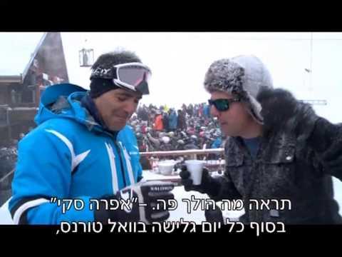 דני רופ באפרה סקי