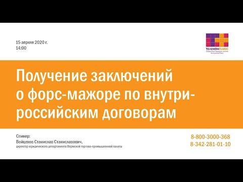 Получение заключений о форс-мажоре по внутрироссийским договорам