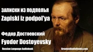 ZAPISKI IZ PODPOLYA - Fyodor Dostoyevsky