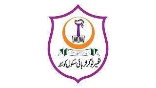 Tameer-e-Nau Girls High School