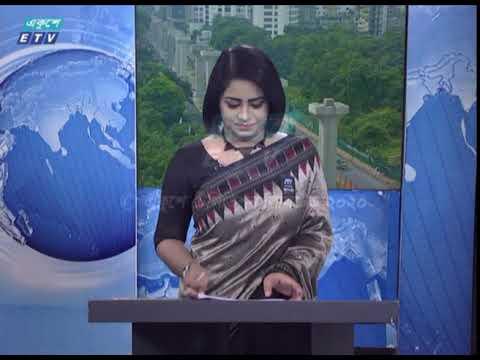 09 AM News || সকাল ০৯টার সংবাদ || 04 August 2020 || ETV News