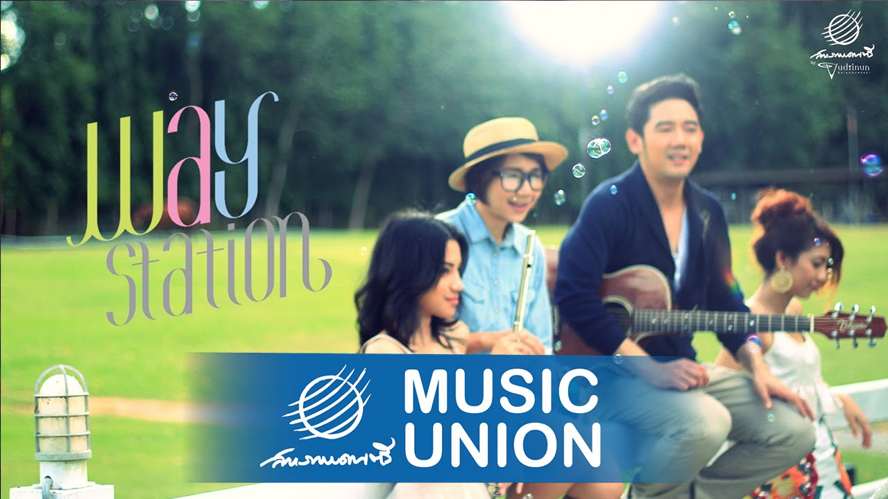 เอนเอียง – Way Station (Official MV)