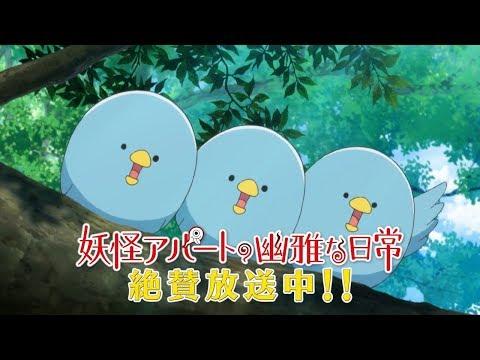 Youkai Apartment no Yuuga na Nichijou, ¡continúa en otoño del 2017!