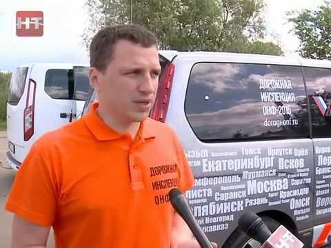 Активисты Народного Фронта проверили качество асфальтового полотна в Великом Новгороде