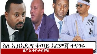 Ethiopia: የኢትዮታይምስ የዕለቱ ዜና | EthioTimes Daily Ethiopian News | EPRDF | Abiy Ahmed