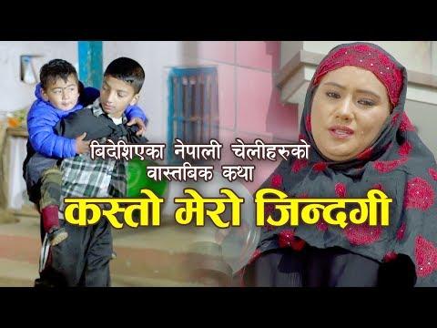 (परदेशी नेपाली चेलीहरुको वास्तबिक कथामा आधारीत गीत || कस्तो मेरो जिन्दगी ...12 minu.)