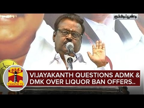 Vijayakanth-questions-ADMK-and-DMK-over-Alcohol-Prohibition-Announcements-ThanthI-TV