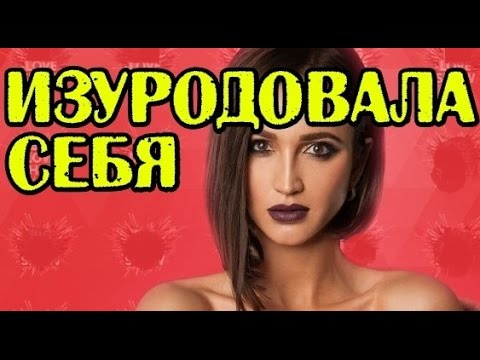БУЗОВА ИЗУРОДОВАЛА СЕБЯ НОВОСТИ 12.01.2017 - DomaVideo.Ru