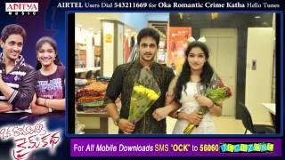 Oka Romantic Crime Katha Movie Songs - Konchem Konchem Song
