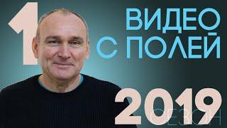 Сезон 2019. 20 Березня