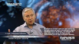 «Паралелі» Олександр Рябченко: Старт малої приватизації