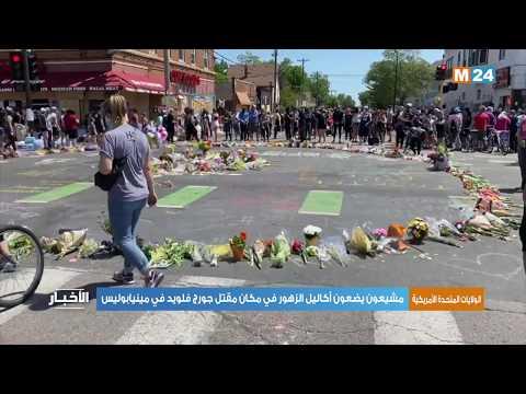 مشيعون يضعون أكاليل الزهور في مكان اعتقال جورج فلويد في مينيابوليس