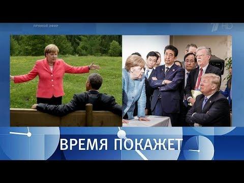 По следам саммита G7. Время покажет. Выпуск от 18.06.2018 - DomaVideo.Ru