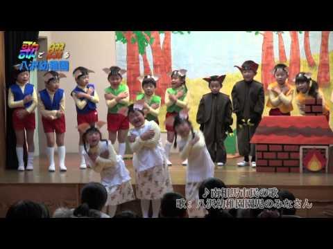 南相馬市民の歌(八沢幼稚園)