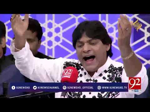 Naat   Gunah garo na ghabrao ye jannat hai Muhammad ki   Sher Miandad   27 May 2018   92NewsHD