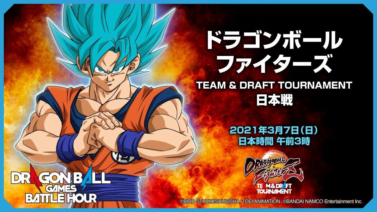 ドラゴンボールゲームスバトルアワー: ドラゴンボール ファイターズ TEAM & DRAFT TOURNAMENT: 日本戦