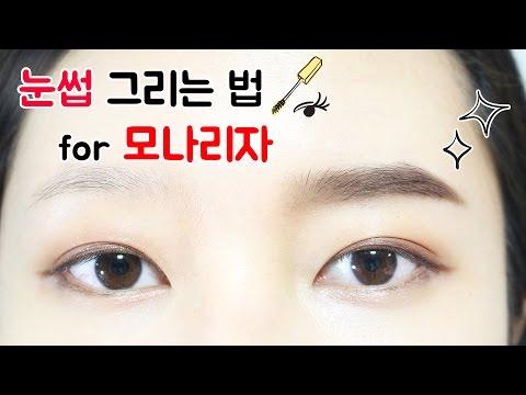 眉毛整型術~韓式眉毛的彩妝教學