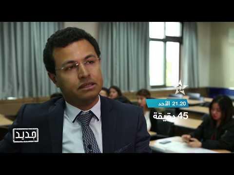 إعلان 45 دقيقة - مغاربة كوريا الجنوبية 09/12/2018