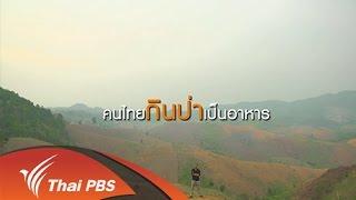 สามัญชนคนไทย - คนไทยกินป่าเป็นอาหาร