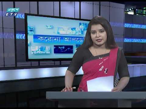 04 PM Corna Bulletin || করোনা বুলেটিন || 05 June 2020 || ETV News