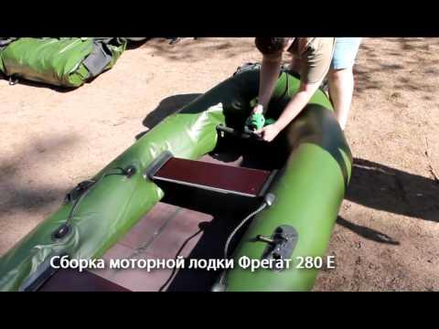 Моторная лодка Фрегат 280 ЕS (сборка) - DomaVideo.Ru