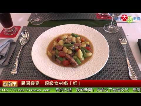 異國饗宴 頂級食材嚐「鮮」