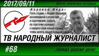 ТВ НАРОДНЫЙ ЖУРНАЛИСТ #68 «Каравай Мира» Андрей Прошаков