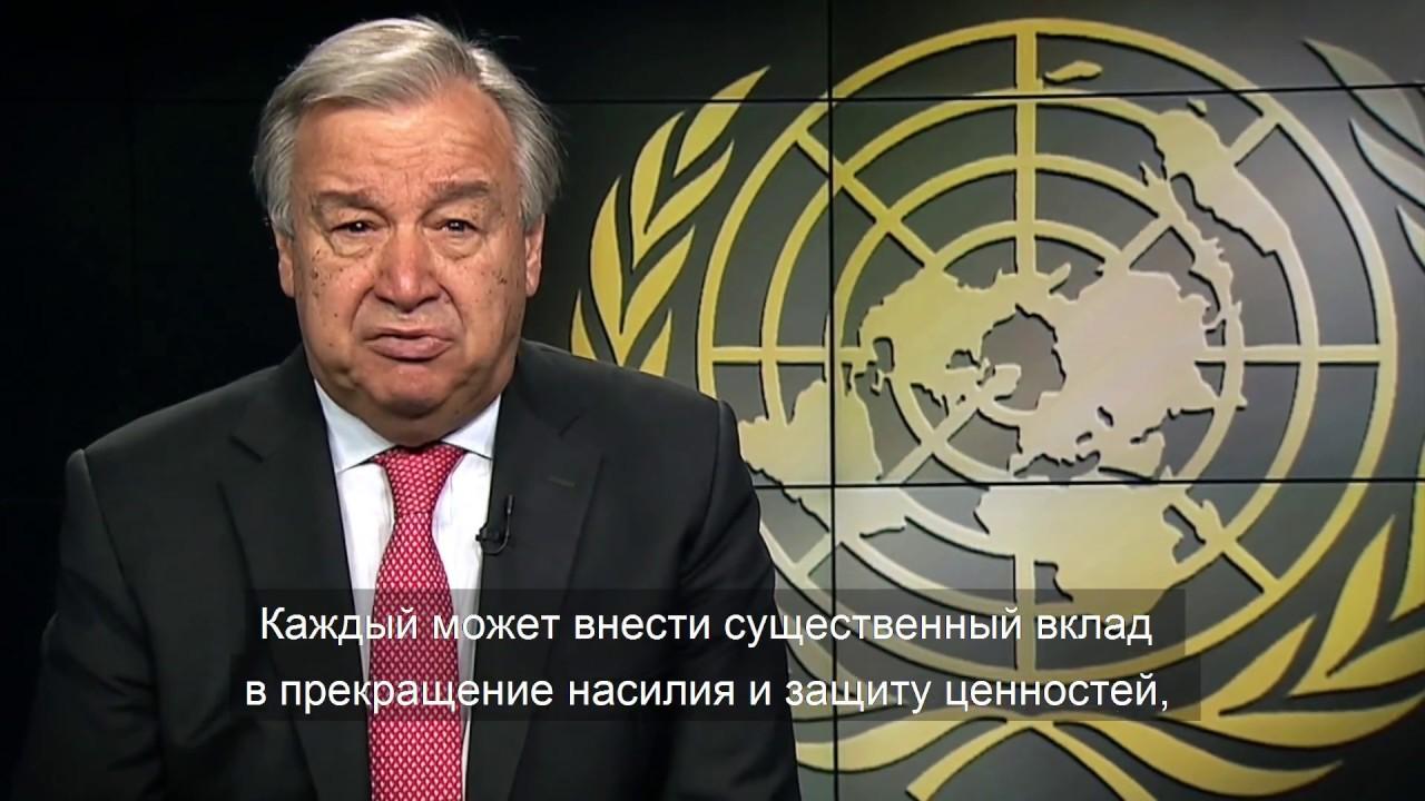 Послание главы ООН по случаю Дня гумпомощи