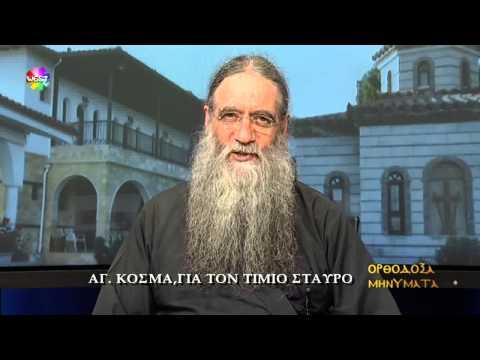 Ορθόδοξα Μηνύματα – Άγιος Κοσμάς για Τίμιο Σταυρό