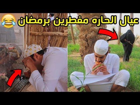 ماما صيته وعيال الحاره/مفطرين برمضان وجلدتهم!!!
