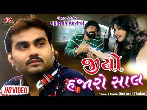 Download Jio Hajaro Saal - Jignesh Kaviraj - HD Video Song hd file 3gp hd mp4 download videos