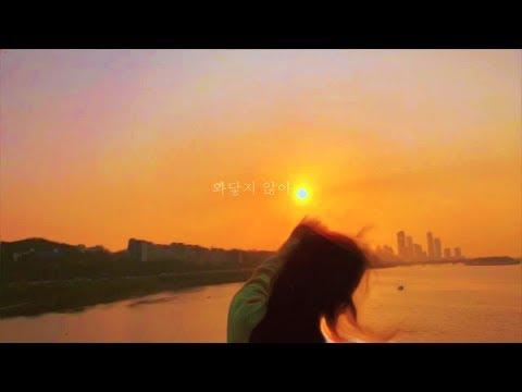 HeShe & 정영은 - 와닿지 않아 Music Film.