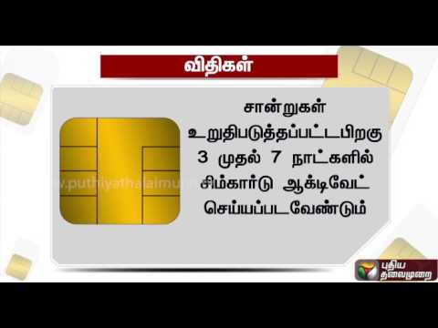 Telecom-ministrys-rules-for-buying-SIM-Cards