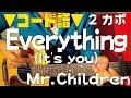 ■コード譜■ Everything (It's you) / Mr.Children ギターコード