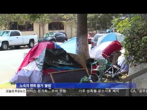 대책없는 노숙자 문제  9.30.16 KBS America News