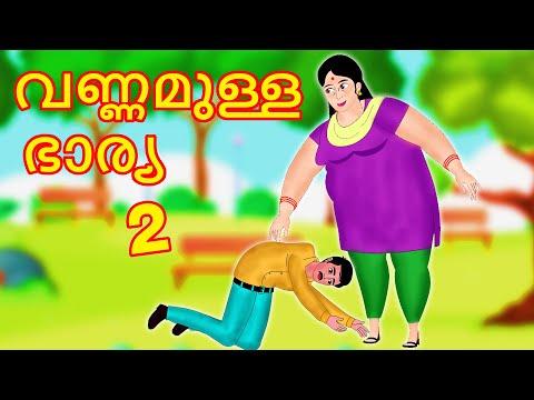 വണ്ണമുള്ള ഭാര്യ 2   Malayalam Cartoon   Malayalam Kathakal   Malayalam Story