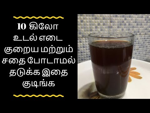 Fat burner - உடல் எடை குறைய மற்றும் சதை போடாமல் தடுக்க இதை குடிங்க - Tamil health tips