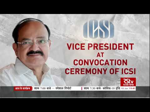 Vice President urges India Inc to take the lead in making the economy robust l 18 January, 2021