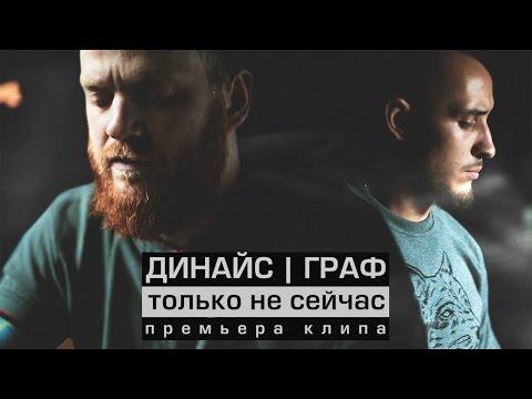 Граф ft. Динайс - Только не сейчас