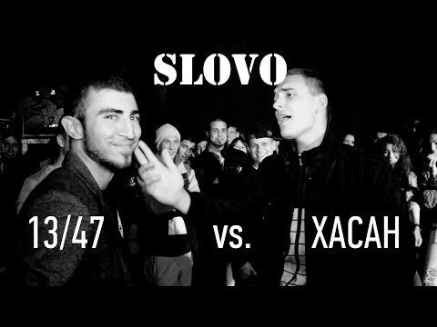 Slovo (Краснодар), сезон 3, 1/8 Финала: 13/47 Vs Хасан (2013)