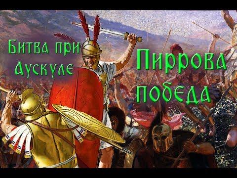 Как Рим чуть не закончился раньше времени. Битва при Аускуле [279 до н.э.]