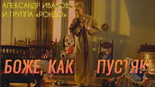 Оля Полякова О Боже, как больно pop music videos 2016