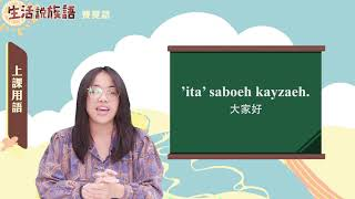 生活說族語 03賽夏語 01上課用語
