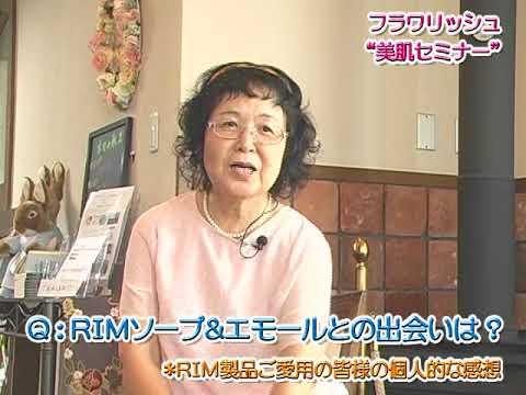 RIMご愛用者インタビュー その3